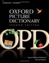 Oxford Picture Dictionary English-Chinese