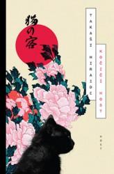 Hiraide Takaši: Kočičí host
